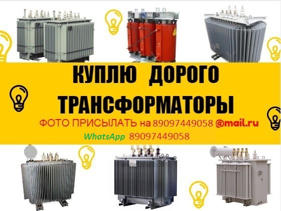 Куплю Трансформаторы новые и бу и с хранения