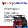 Ремонт низкорамных полуприцепов (тралов) тяжеловозов, на осях Gigant, SAF, BPW, ROR