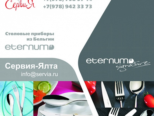 Столовые приборы Eternum из Бельгии в Крыму. Сервия-Ялта