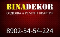 BINADEKOR отделка и ремонт квартир в г. Иркутске