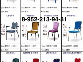 Мягкие банкетные стулья от производителя.