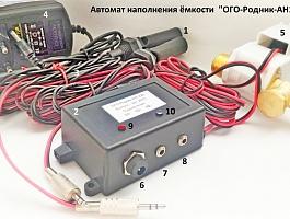 Автомат наполнения ёмкости, еврокуба водой «ОГО-Родник-АН»