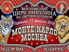 Цирк Никулина Монте Карло