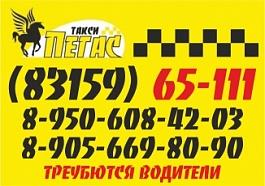 Пегас Такси
