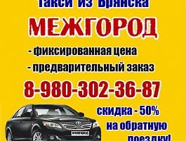 Такси из Брянска в Клинцы,Трубчевск,Стародуб,Унеча,Новозыбков,Сураж,Погар,Почеп,Мглин