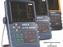 В наличии широкий выбор ультразвукового оборудования марки SIUI