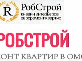 Отделка квартир офисов в Омске