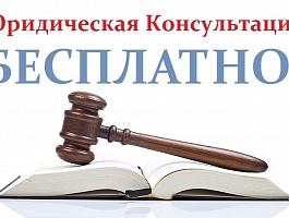 Бесплатные юридические консультации.