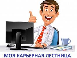 Подработка (офис)