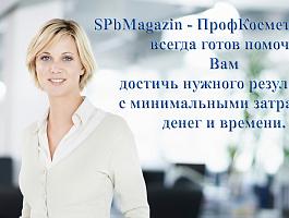 Профессиональная косметика СПб с доставкой