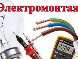 Электромонтажные работы качественно и не дорого