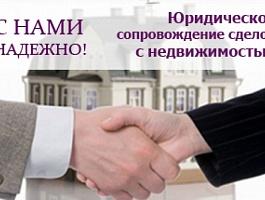 """Сделки с недвижимостью. """"Секретные"""" цены!)"""