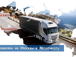 Перевозка грузов из любой точки России от 1 кг.