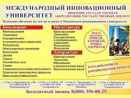 Высшее образование в Сочи! Международный инновационный университет