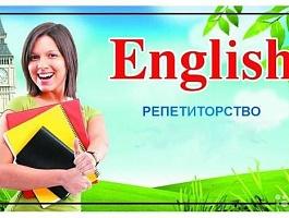 Английский язык. Репетиторство и переводы.
