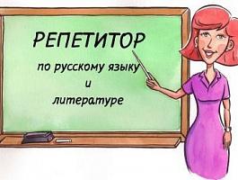 Репетитор. Русский язык, литература, РКИ