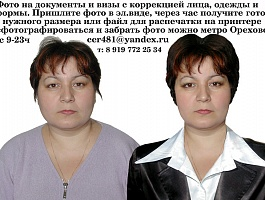 Фото на документы и визы, подставить форму, онлайн