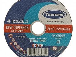 Круги отрезные по металлу Tsunami 125 х 1,2 х 22,23