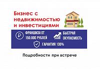 Бизнес с недвижимостью и инвестициями