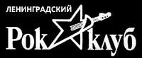Куплю виниловые пластинки, литературу по теме Ленинградский Рок-клуб