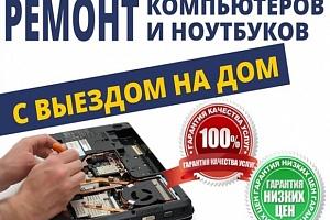 Ремонт Компьютеров Ноутбуков с Выездом