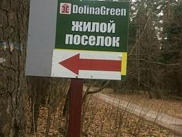 Продам земельный участок в Зеленом городе