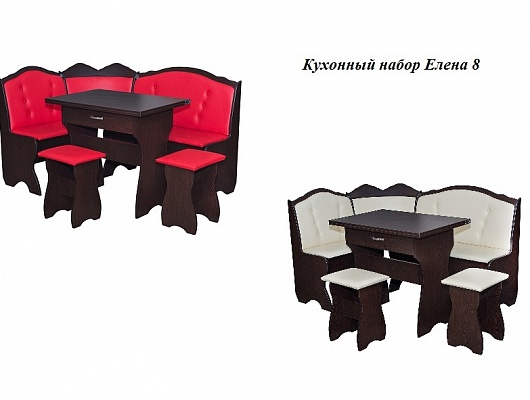 Кухонный набор Елена 8 (комплект)