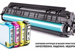Заправка картриджей и ремонт принтеров на месте