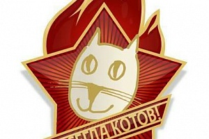 Куплю или приму в дар советские значки с котами и кошками