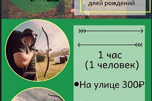 """Лучный бой в Челябинске ArcheryTag """"АРДЖУНА"""""""