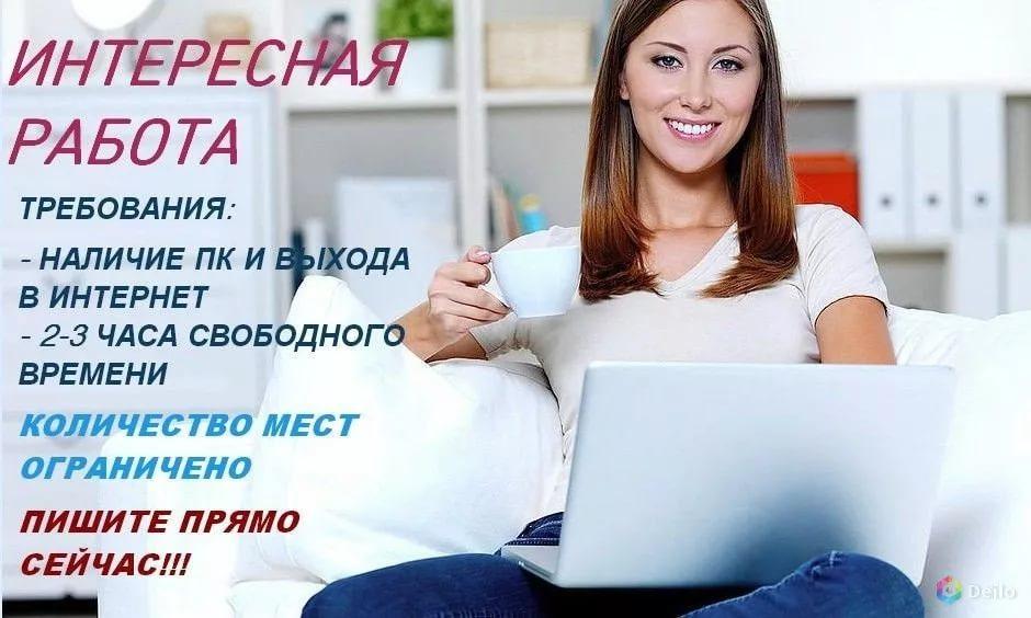 Удаленная работа интернет магазин новосибирск фрилансер 2 игра на русском скачать торрент механики