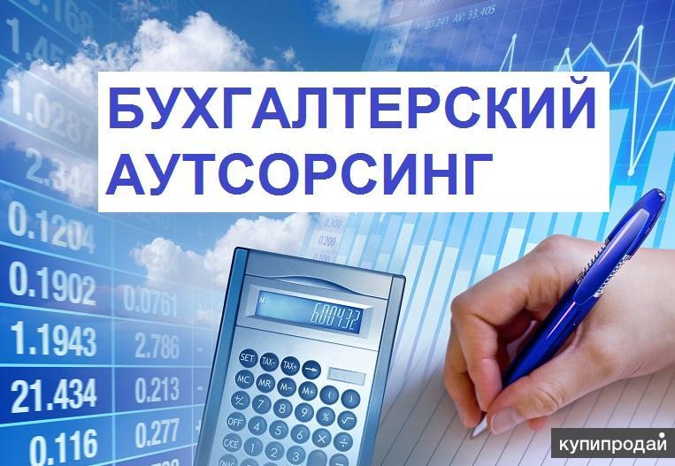Бухгалтерские услуги организациям в москве стоимость бухгалтерских услуг саратов