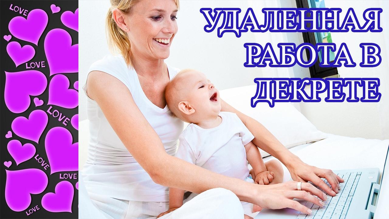 вакансия удаленной работы на дому для мамы в декрете