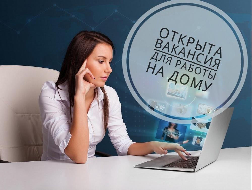 Вакансии удаленной работы на дому в алматы переводы с английского на русский фриланс