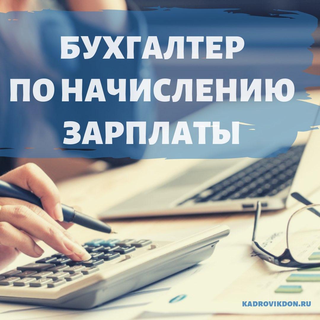 работа бухгалтером по зарплате удаленно