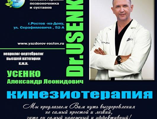 Вертебролог консультация