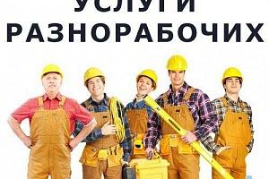 Разнорабочие грузчики землекопы