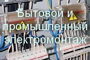 Бытовой и промышленный электромонтаж