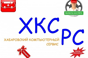 Хабаровск Компьютерная помощь(Компьютер, Ноутбук)