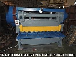 Капитальный ремонт гильотинных ножниц стд-9, нк3418, н3118, н3121, н478. Гарантия на станки после капитального ремонта предоставляется.