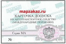 Оформление карточек допуска к МАП