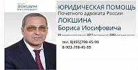 Квалифицированная помощь адвоката по России, по всем вопросам!