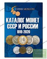 Каталог монет России и СССР 1918-2020