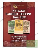 Каталог банкнот России 1769-2019 (картинки, цены, описание)
