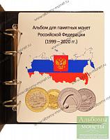 Альбом для всех монет России (простые, цветные, купюры) 1999-2020 гг
