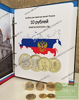 Продам Альбом для монет 10 рублей БИМЕТАЛЛ и ГВС