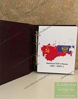 Альбом для банкнот СССР и России 1961-2020 гг.