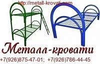 Кровати металлические для бытовок, Армейские кровати оптом