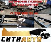 Удлинение рамы на газель, удлинить раму на ГАЗ 3302