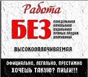 Россия Москва, Удалённая работа